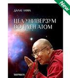 Cel univerzum vo eden atom