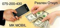 Otkup na mobilni telefoni