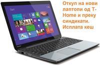 Otkup na Novi Laptopi od T Home Sindikati Dukani