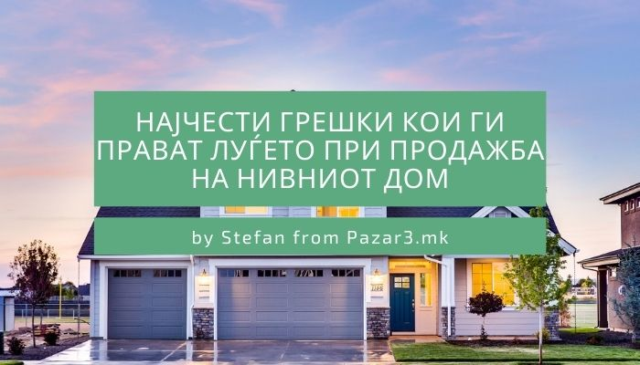 Mistakes Most People Make When Selling Their Homes