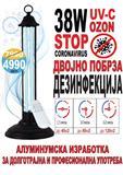 Ефикасна заштита од сите Вируси УВ ламба