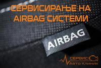 Airbag servis