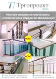 Profili i aksesoari za aluminiumski ogradi