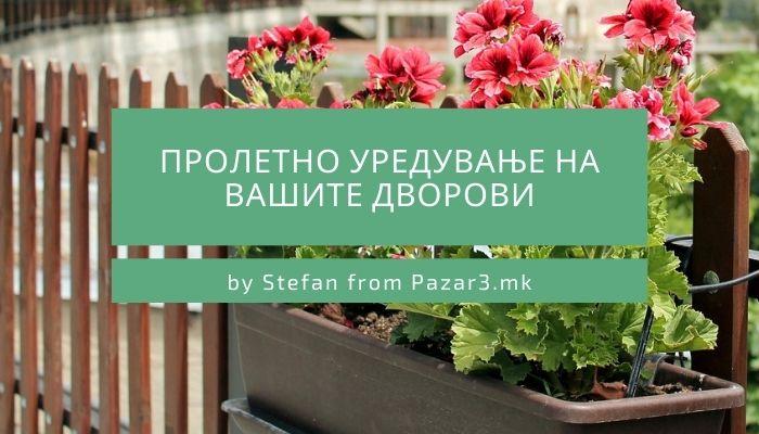 Пролетно уредување на Вашите дворови