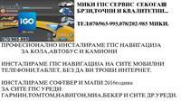 MOBILNI TELEFONI TABLET INSTALIRAM GPS SERVIS MIKI