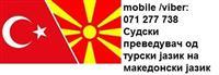 Prevod od Turski na Makedonski