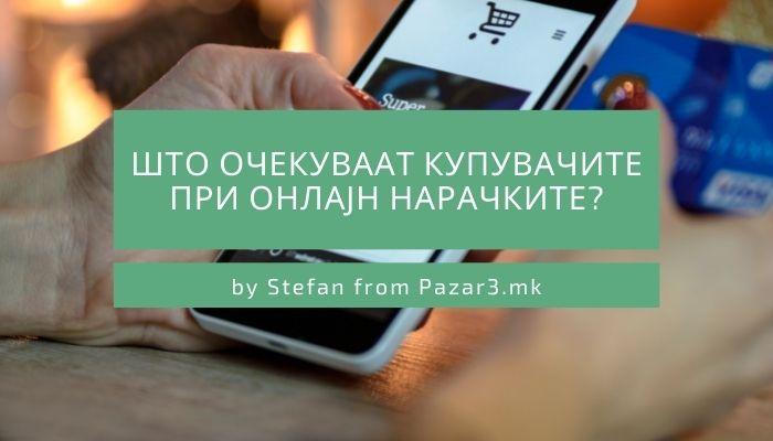 Што очекуваат купувачите при онлајн нарачките?