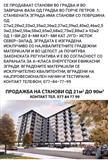 Novogradba stanovi vo Gjorce Petrov 1