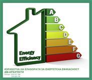 PROEKTIRANJE ARHITEKTURA  ENERGETSKA EFIKASNOST