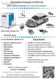 Dekarbonizacija na motor HHO Carbon Cleaner 6.0