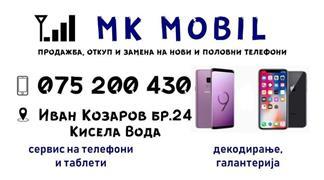 Мобил 2018