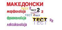Makedonski jazik pismeni sostavi casovi