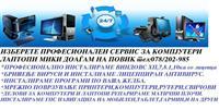 BIZNIS-HOME PC-SERVICE,DELOVI,WINDOWSI,PROGRAMI