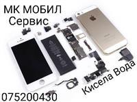 Servis za Mobilni Telefoni Mk Mobil