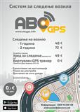 ABC GPS TRACKING