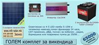 Solarni fotonaponski paneli GOLEM KOMPLET