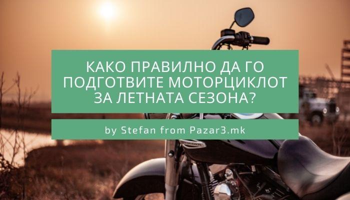 Како правилно да го подготвите моторциклот за летната сезона?