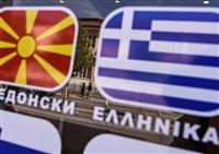Grcki starogrcki i makedonski jazik