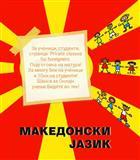 Casovi po Makedonski jazik Macedonian language