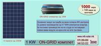 1 KW ON-GRID komplet