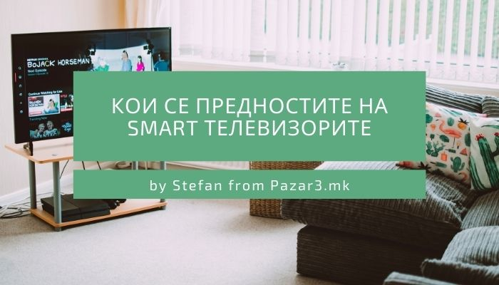 Кои се предностите на smart телевизорите