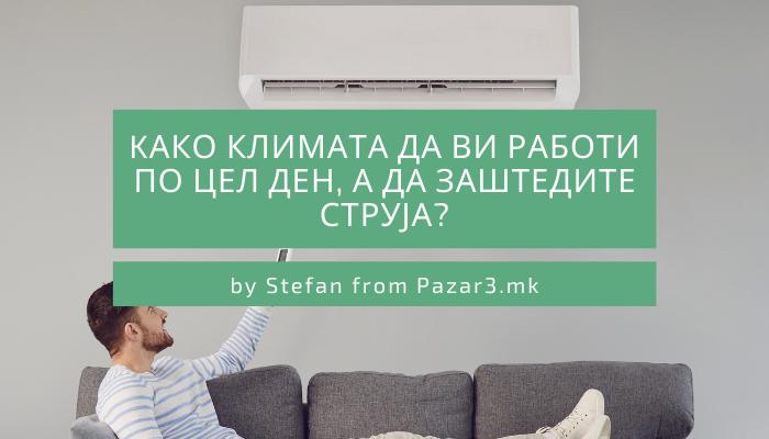 Kако климата да ви работи по цел ден, а да заштедите струја?