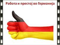Aplikacija za rabota i prestoj vo Germanija
