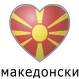 Grcki i Makedonski jazik