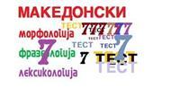 Makedonski jazik za osnovno i sredno obrazovanie