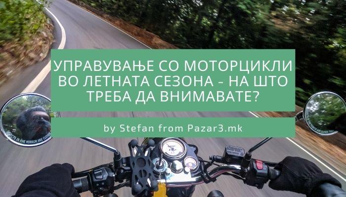 Управување со моторцикли во летната сезона - На што треба да внимавате?
