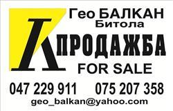 Geo Balkan - Гео Балкан