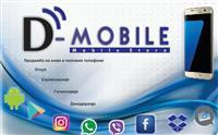 Servis za dekodiranje na mobilni telefoni