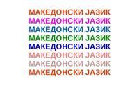 Makedonski jazik