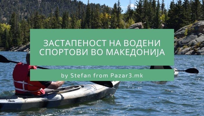 water sports in macedonia