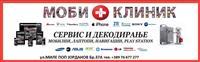 MOBIKLINIK SERVIS ZA MOBILNI/PC/TV/PS