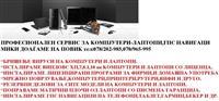 EXPERT SERVIS ZA KOMPJUTERI,LAPTOPI,WINDOWS:7,8,10
