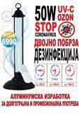 Profesionalni UV Lambi za dezinfekcija
