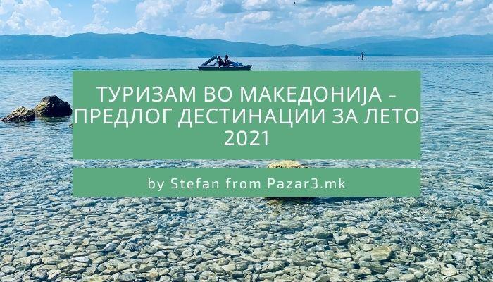 Туризам во Македонија - предлог дестинации за лето 2021