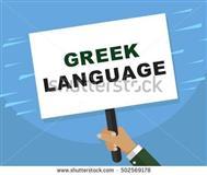 Grcki jazik