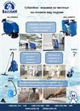 Masini i oprema za cistenje