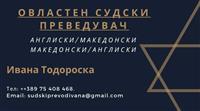Sudski prevod od angliski na makedonski jazik i obratno