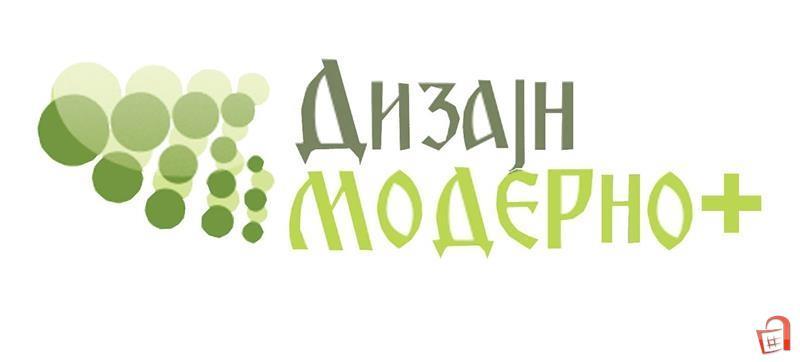 Салон за мебел Дизајн МОДЕРНО Плус