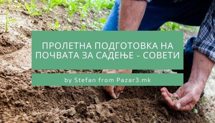 Пролетна подготовка на почвата за садење - Совети