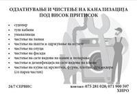 Отпушување на канализацији,кујни,вц олуци и др 24/7