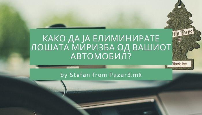 Како да ја елиминирате лошата миризба од Вашиот автомобил?