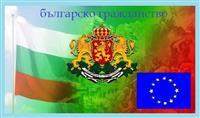 Bulgarsko drzavjanstvo