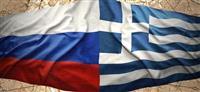Grcki i Ruski jazik konverzacija i poceten