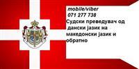 Prevod od Danski na Makedonski jazik