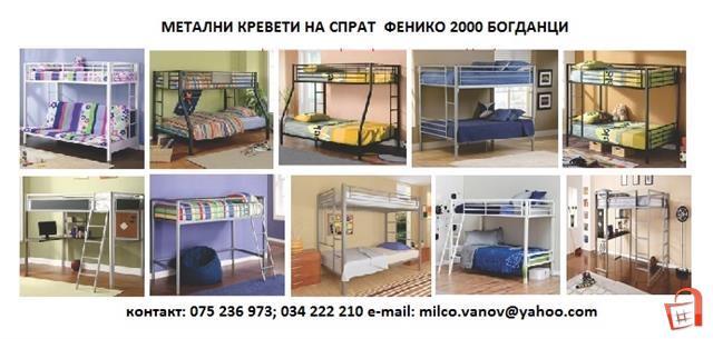 ФЕНИКО2000 ДООЕЛ МИЛЧО