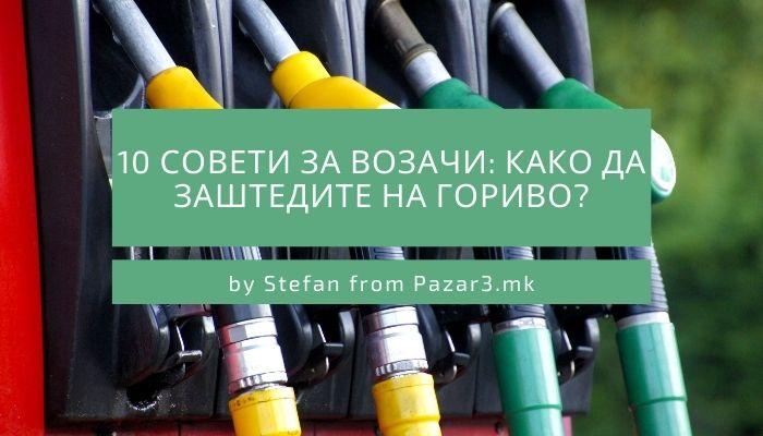 10 tips for optimal fuel efficiency
